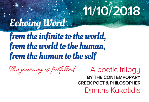 "We invite you to our poetic presentation ""Logos The Third"" on 11-10-2018, at the Hellenic Centre, London"