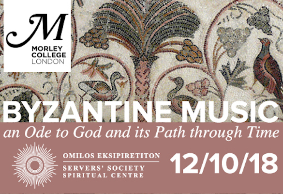 """We invite you to our presentation: """"Byzantine Music: an Ode to God and its Path through Time"""" –12/10/2018"""